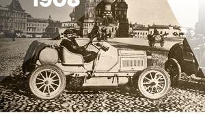 VÝSTAVA 'VÍTĚZSTVÍ PLNÁ PRACHU: 1908'